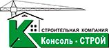 СК Консоль-Строй ЛТД, ООО