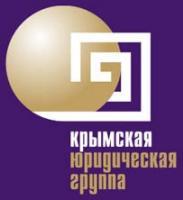 ООО Крымская юридическая группа